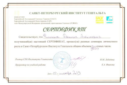 Сертификат участия в психотерапевтической группе.